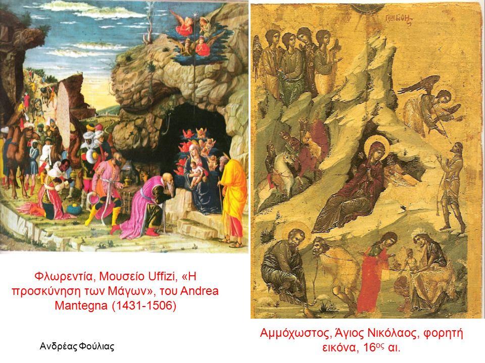 Ανδρέας Φούλιας Αμμόχωστος, Άγιος Νικόλαος, φορητή εικόνα, 16 ος αι. Φλωρεντία, Μουσείο Uffizi, «Η προσκύνηση των Μάγων», του Andrea Mantegna (1431-15