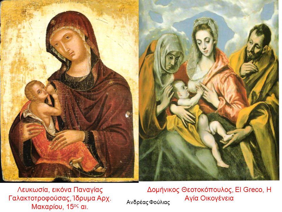 Ανδρέας Φούλιας Λευκωσία, εικόνα Παναγίας Γαλακτοτροφούσας, Ίδρυμα Αρχ. Μακαρίου, 15 ος αι. Δομήνικος Θεοτοκόπουλος, El Greco, Η Αγία Οικογένεια