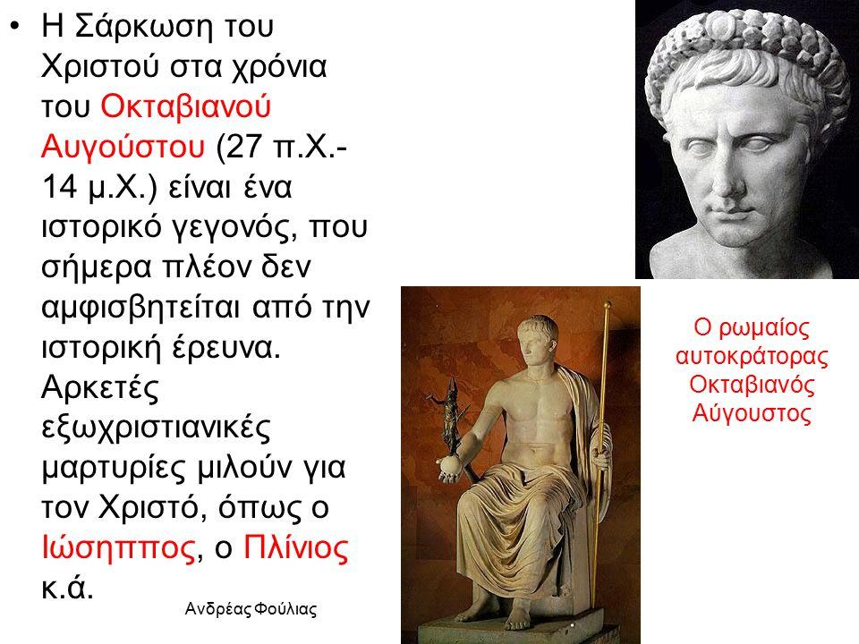 Ανδρέας Φούλιας Η Σάρκωση του Χριστού στα χρόνια του Οκταβιανού Αυγούστου (27 π.Χ.- 14 μ.Χ.) είναι ένα ιστορικό γεγονός, που σήμερα πλέον δεν αμφισβητ