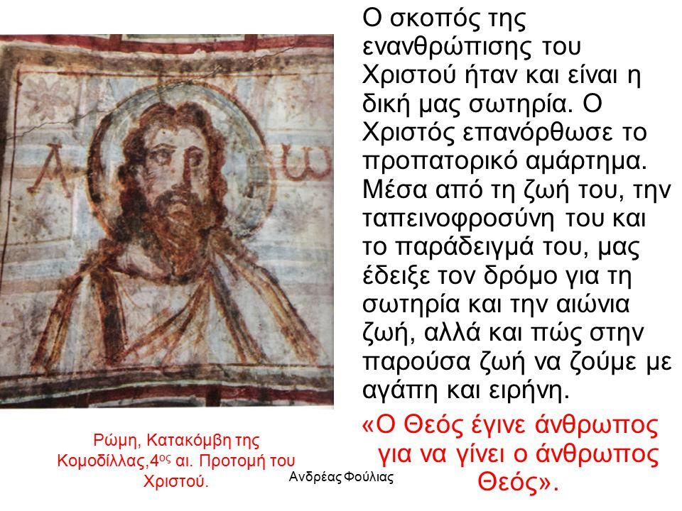 Ανδρέας Φούλιας Ο σκοπός της ενανθρώπισης του Χριστού ήταν και είναι η δική μας σωτηρία. Ο Χριστός επανόρθωσε το προπατορικό αμάρτημα. Μέσα από τη ζωή