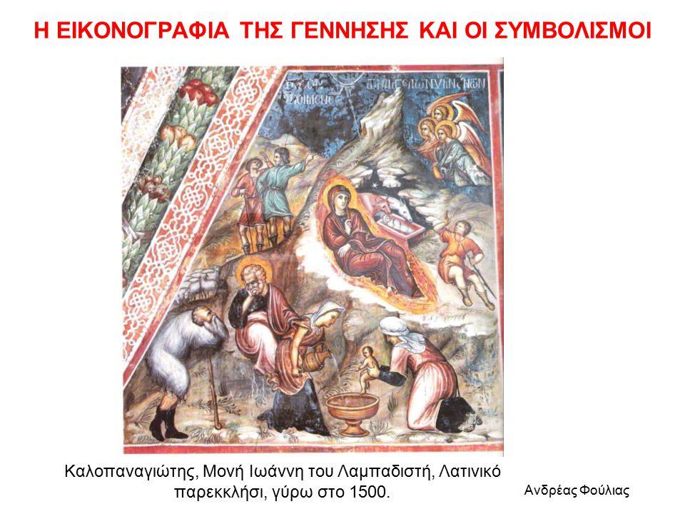 Ανδρέας Φούλιας Η ΕΙΚΟΝΟΓΡΑΦΙΑ ΤΗΣ ΓΕΝΝΗΣΗΣ ΚΑΙ ΟΙ ΣΥΜΒΟΛΙΣΜΟΙ Καλοπαναγιώτης, Μονή Ιωάννη του Λαμπαδιστή, Λατινικό παρεκκλήσι, γύρω στο 1500.