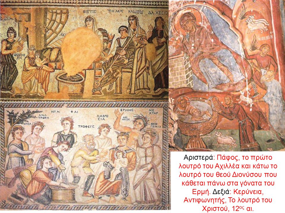 Ανδρέας Φούλιας Αριστερά: Πάφος, το πρώτο λουτρό του Αχιλλέα και κάτω το λουτρό του θεού Διονύσου που κάθεται πάνω στα γόνατα του Ερμή. Δεξιά: Κερύνει