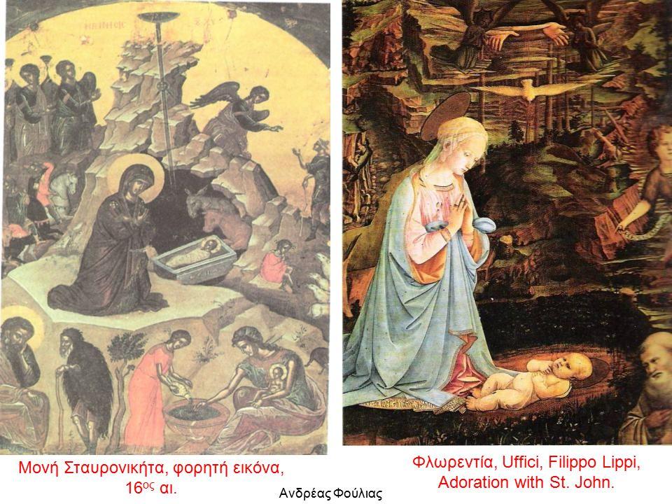 Ανδρέας Φούλιας Μονή Σταυρονικήτα, φορητή εικόνα, 16 ος αι. Φλωρεντία, Uffici, Filippo Lippi, Adoration with St. John.