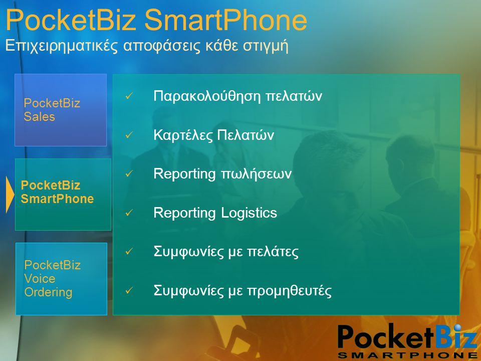 PocketBiz Voice Ordering PocketBiz Sales PocketBiz SmartPhone PocketBiz SmartPhone Επιχειρηματικές αποφάσεις κάθε στιγμή Παρακολούθηση πελατών Καρτέλες Πελατών Reporting πωλήσεων Reporting Logistics Συμφωνίες με πελάτες Συμφωνίες με προμηθευτές