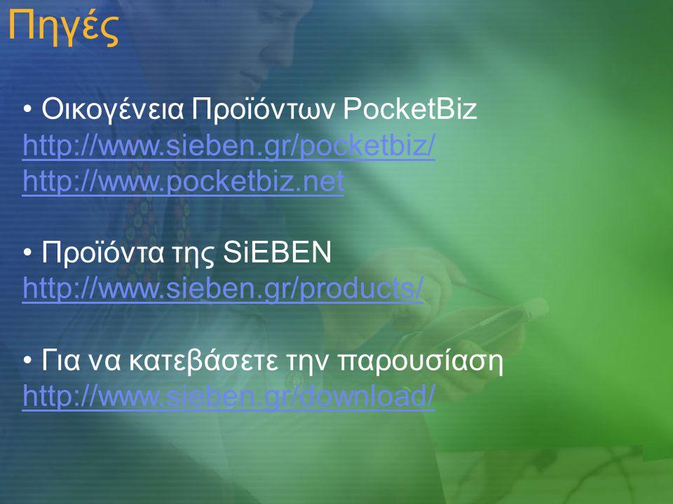 Οικογένεια Προϊόντων PocketBiz http://www.sieben.gr/pocketbiz/ http://www.sieben.gr/pocketbiz/ http://www.pocketbiz.net Προϊόντα της SiEBEN http://www.sieben.gr/products/ Για να κατεβάσετε την παρουσίαση http://www.sieben.gr/download/ Πηγές