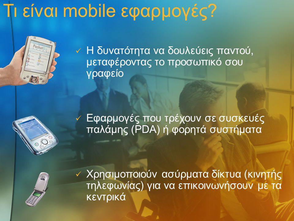Τι είναι mobile εφαρμογές.
