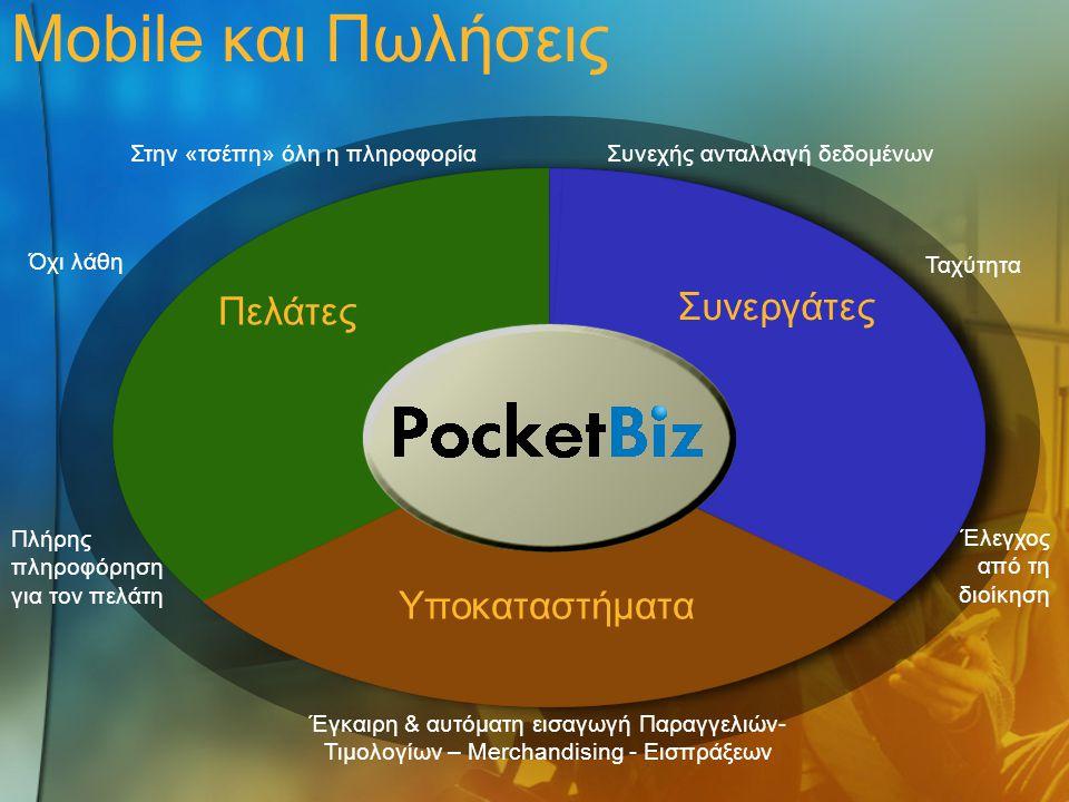 Πλήρης πληροφόρηση για τον πελάτη Στην «τσέπη» όλη η πληροφορίαΣυνεχής ανταλλαγή δεδομένων Υποκαταστήματα Πελάτες Συνεργάτες Mobile και Πωλήσεις Έγκαιρη & αυτόματη εισαγωγή Παραγγελιών- Τιμολογίων – Merchandising - Εισπράξεων Έλεγχος από τη διοίκηση Όχι λάθη Ταχύτητα