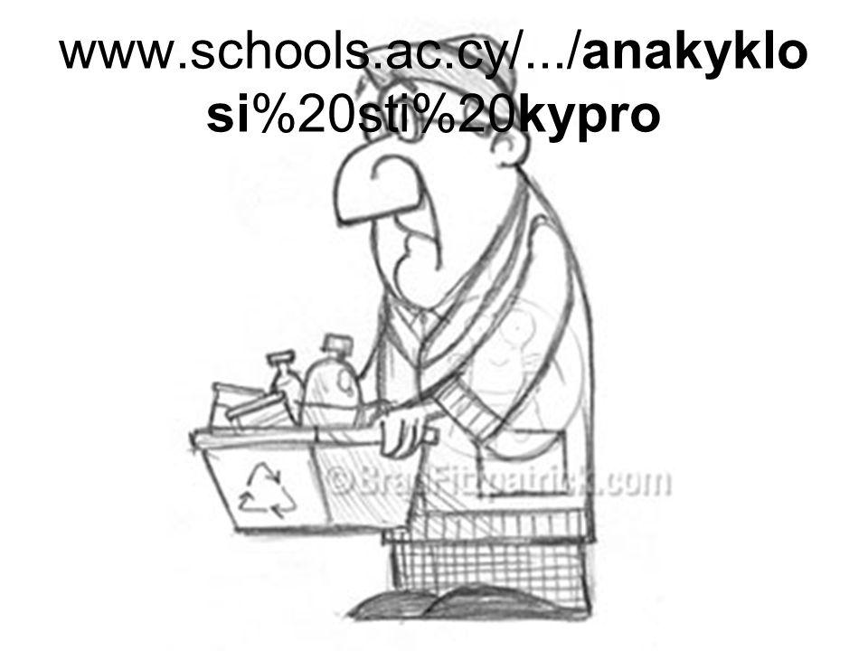 www.schools.ac.cy/.../anakyklo si%20sti%20kypro