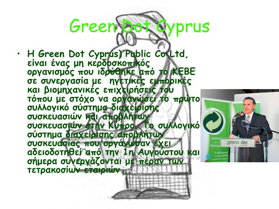 Green Dot Cyprus Η Green Dot Cyprus) Public Co Ltd, είναι ένας μη κερδοσκοπικός οργανισμός που ιδρύθηκε από το ΚΕΒΕ σε συνεργασία με ηγετικές εμπορικέ