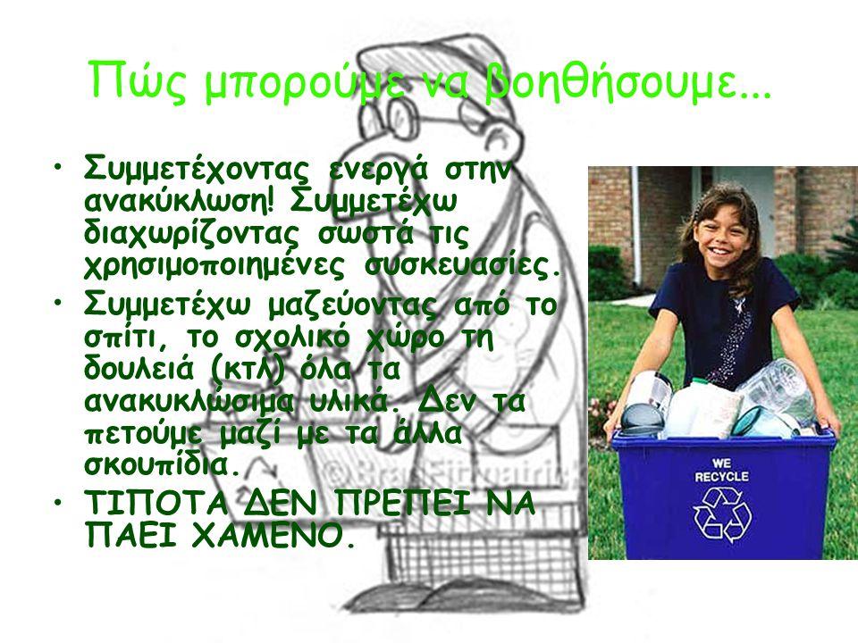 Πώς μπορούμε να βοηθήσουμε... Συμμετέχοντας ενεργά στην ανακύκλωση! Συμμετέχω διαχωρίζοντας σωστά τις χρησιμοποιημένες συσκευασίες. Συμμετέχω μαζεύοντ