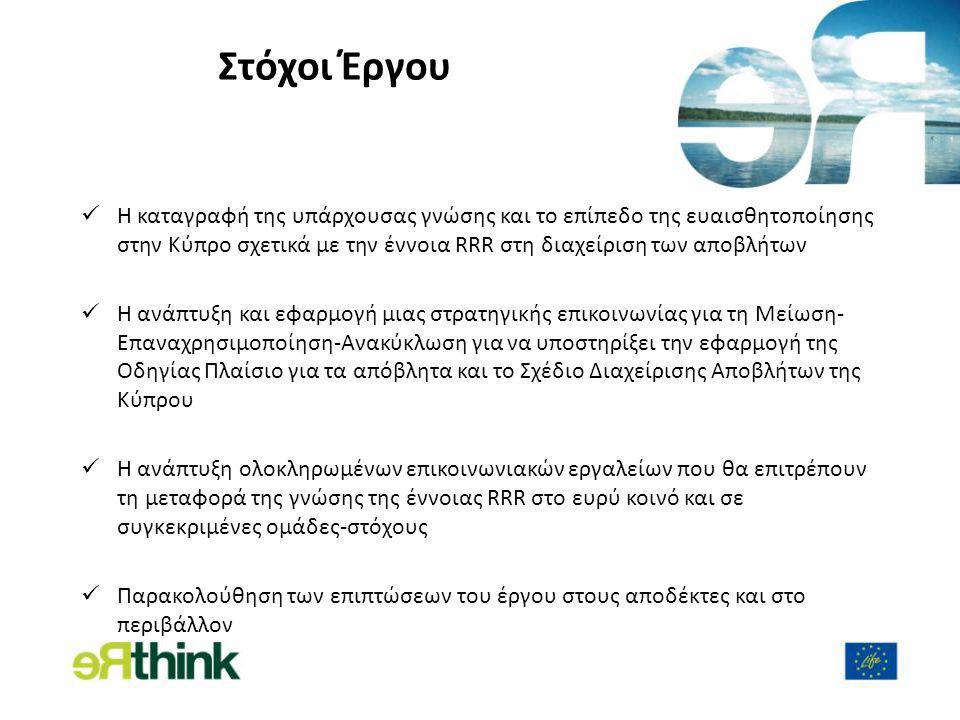 Στόχοι Έργου Η καταγραφή της υπάρχουσας γνώσης και το επίπεδο της ευαισθητοποίησης στην Κύπρο σχετικά με την έννοια RRR στη διαχείριση των αποβλήτων Η ανάπτυξη και εφαρμογή μιας στρατηγικής επικοινωνίας για τη Μείωση- Επαναχρησιμοποίηση-Ανακύκλωση για να υποστηρίξει την εφαρμογή της Οδηγίας Πλαίσιο για τα απόβλητα και το Σχέδιο Διαχείρισης Αποβλήτων της Κύπρου Η ανάπτυξη ολοκληρωμένων επικοινωνιακών εργαλείων που θα επιτρέπουν τη μεταφορά της γνώσης της έννοιας RRR στο ευρύ κοινό και σε συγκεκριμένες ομάδες-στόχους Παρακολούθηση των επιπτώσεων του έργου στους αποδέκτες και στο περιβάλλον