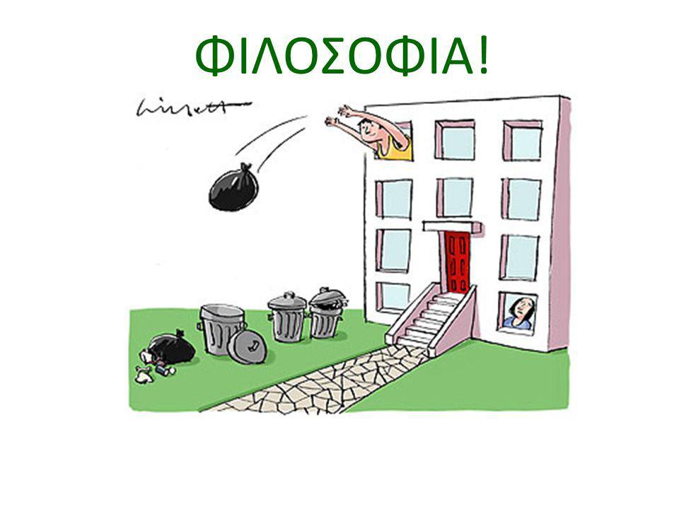 ΦΙΛΟΣΟΦΙΑ!