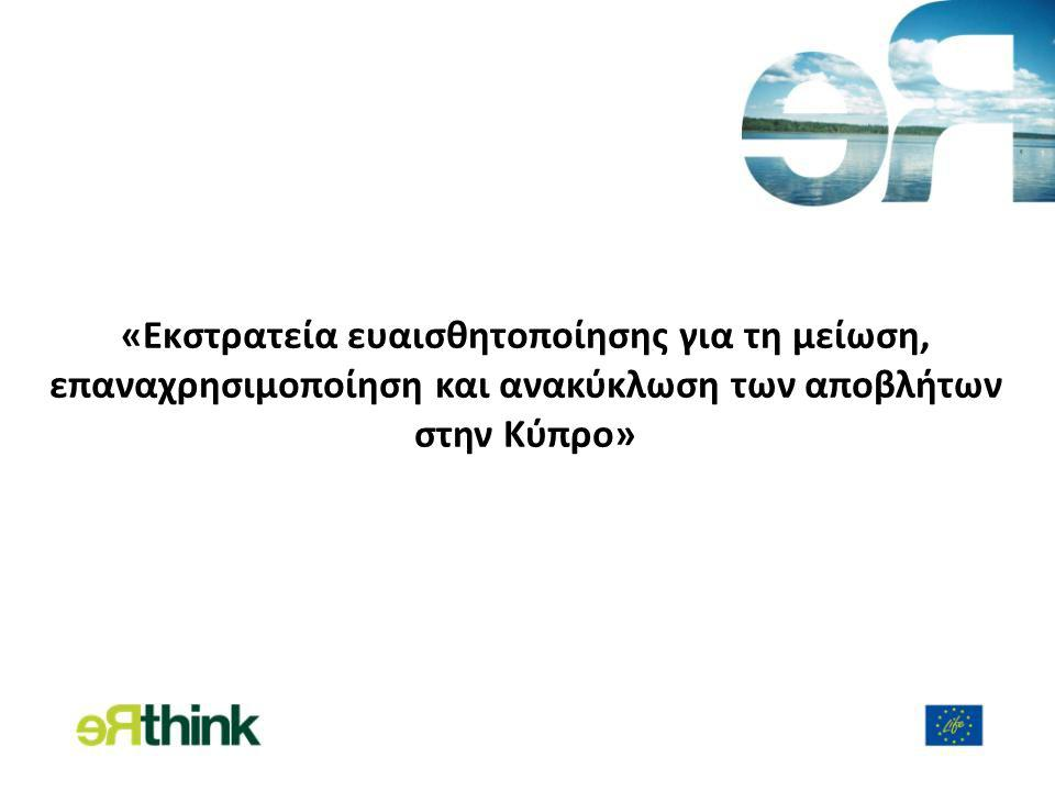 «Εκστρατεία ευαισθητοποίησης για τη μείωση, επαναχρησιμοποίηση και ανακύκλωση των αποβλήτων στην Κύπρο»