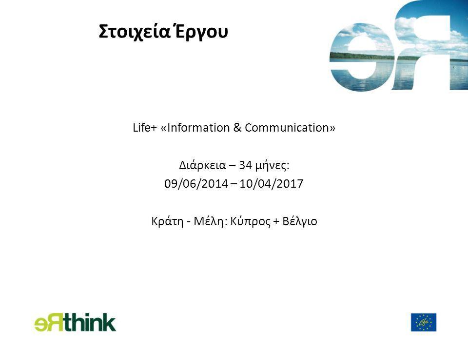 Στοιχεία Έργου Life+ «Information & Communication» Διάρκεια – 34 μήνες: 09/06/2014 – 10/04/2017 Κράτη - Μέλη: Κύπρος + Βέλγιο
