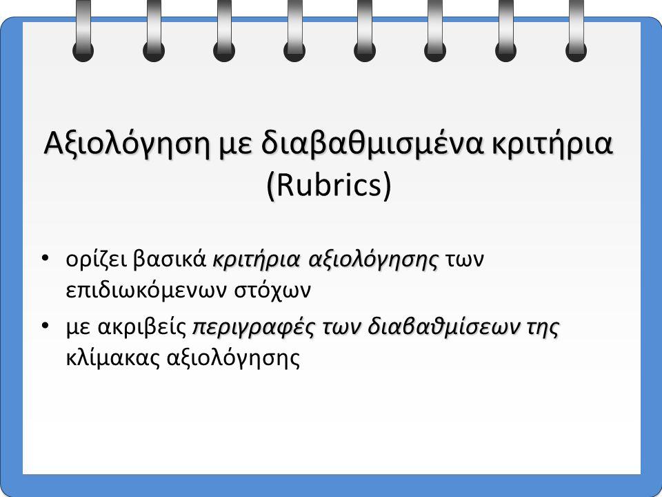 κριτήρια αξιολόγησης ορίζει βασικά κριτήρια αξιολόγησης των επιδιωκόμενων στόχων περιγραφές των διαβαθμίσεων της με ακριβείς περιγραφές των διαβαθμίσε