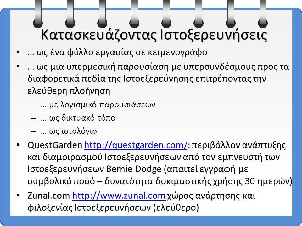 … ως ένα φύλλο εργασίας σε κειμενογράφο … ως μια υπερμεσική παρουσίαση με υπερσυνδέσμους προς τα διαφορετικά πεδία της Ιστοεξερεύνησης επιτρέποντας την ελεύθερη πλοήγηση – … με λογισμικό παρουσιάσεων – … ως δικτυακό τόπο – … ως ιστολόγιο QuestGarden QuestGarden http://questgarden.com/: περιβάλλον ανάπτυξης και διαμοιρασμού Ιστοεξερευνήσεων από τον εμπνευστή των Ιστοεξερευνήσεων Bernie Dodge (απαιτεί εγγραφή με συμβολικό ποσό – δυνατότητα δοκιμαστικής χρήσης 30 ημερών)http://questgarden.com/ Zunal.com Zunal.com http://www.zunal.com χώρος ανάρτησης και φιλοξενίας Ιστοεξερευνήσεων (ελεύθερο)http://www.zunal.com Κατασκευάζοντας Ιστοξερευνήσεις