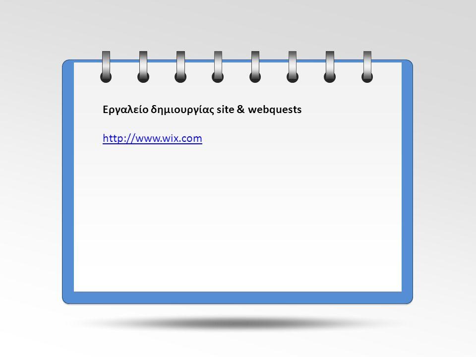 Eργαλείο δημιουργίας site & webquests http://www.wix.com