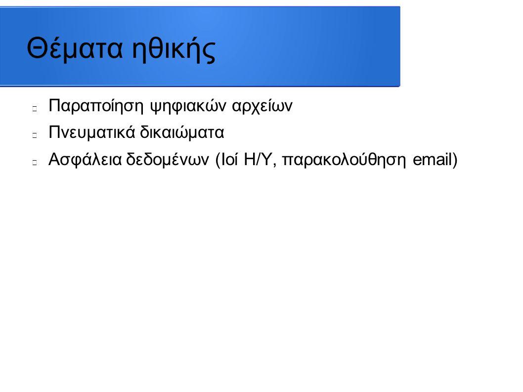 Θέματα ηθικής Παραποίηση ψηφιακών αρχείων Πνευματικά δικαιώματα Ασφάλεια δεδομένων (Ιοί Η/Υ, παρακολούθηση email)