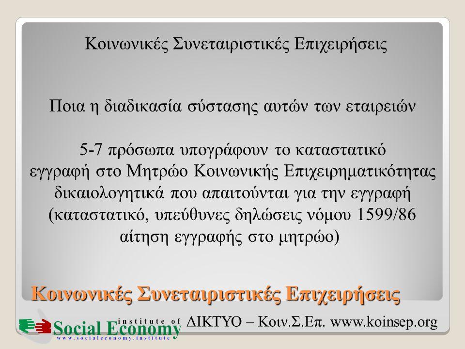 Κοινωνικές Συνεταιριστικές Επιχειρήσεις ΔΙΚΤΥΟ – Κοιν.Σ.Επ. www.koinsep.org Ποια η διαδικασία σύστασης αυτών των εταιρειών 5-7 πρόσωπα υπογράφουν το κ