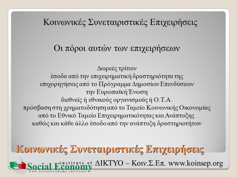 Κοινωνικές Συνεταιριστικές Επιχειρήσεις ΔΙΚΤΥΟ – Κοιν.Σ.Επ. www.koinsep.org Οι πόροι αυτών των επιχειρήσεων Δωρεές τρίτων έσοδα από την επιχειρηματική