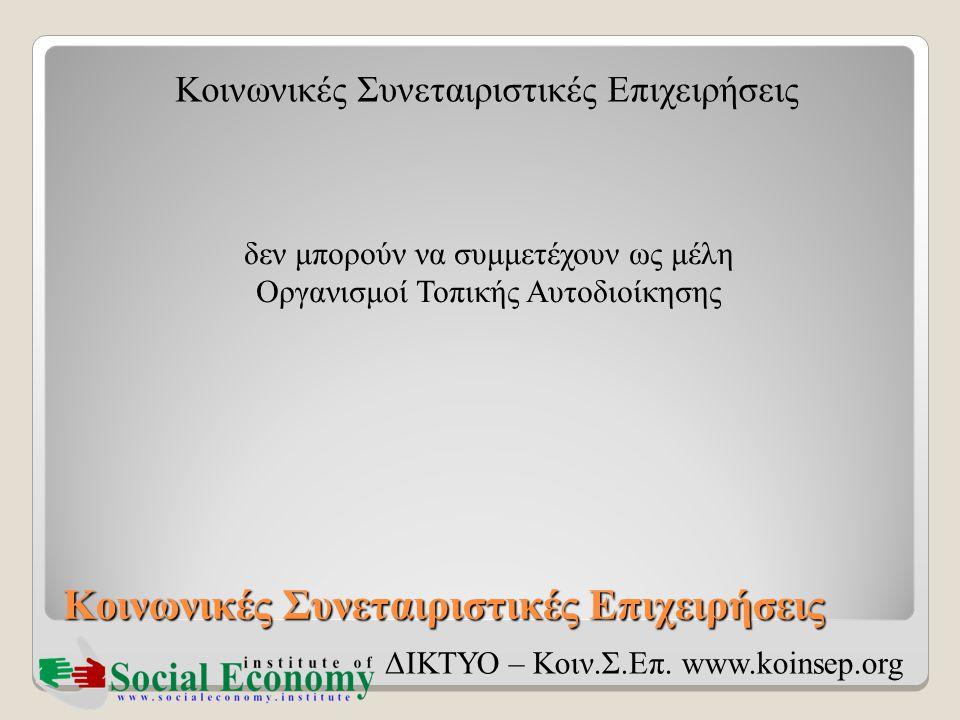 Κοινωνικές Συνεταιριστικές Επιχειρήσεις ΔΙΚΤΥΟ – Κοιν.Σ.Επ. www.koinsep.org δεν μπορούν να συμμετέχουν ως μέλη Οργανισμοί Τοπικής Αυτοδιοίκησης