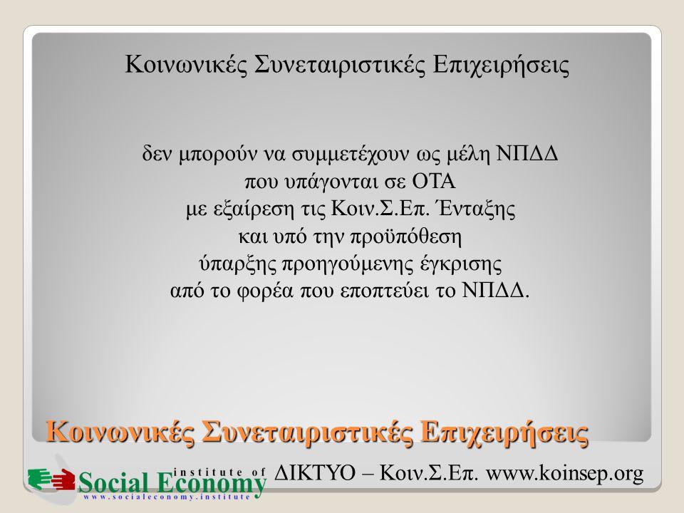 Κοινωνικές Συνεταιριστικές Επιχειρήσεις ΔΙΚΤΥΟ – Κοιν.Σ.Επ. www.koinsep.org δεν μπορούν να συμμετέχουν ως μέλη ΝΠΔΔ που υπάγονται σε ΟΤΑ με εξαίρεση τ