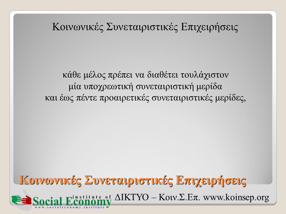 Κοινωνικές Συνεταιριστικές Επιχειρήσεις ΔΙΚΤΥΟ – Κοιν.Σ.Επ. www.koinsep.org κάθε μέλος πρέπει να διαθέτει τουλάχιστον μία υποχρεωτική συνεταιριστική μ