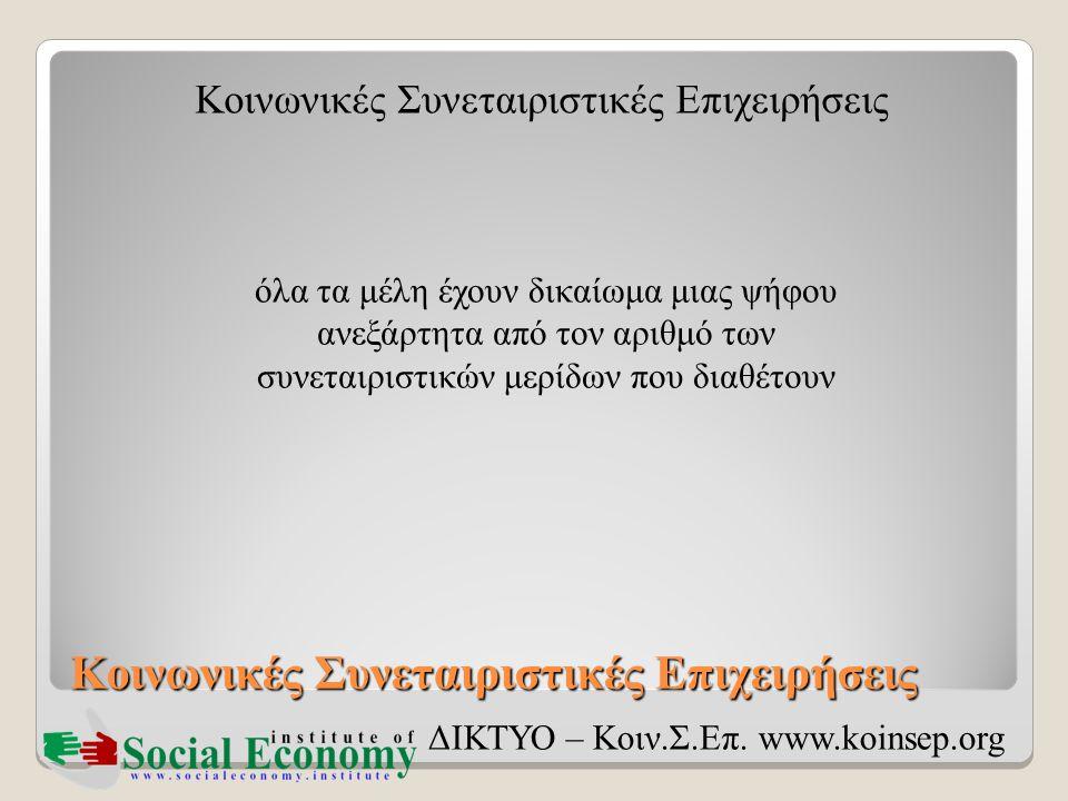 Κοινωνικές Συνεταιριστικές Επιχειρήσεις ΔΙΚΤΥΟ – Κοιν.Σ.Επ. www.koinsep.org όλα τα μέλη έχουν δικαίωμα μιας ψήφου ανεξάρτητα από τον αριθμό των συνετα