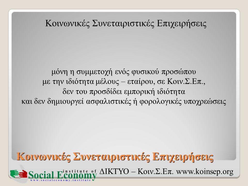 Κοινωνικές Συνεταιριστικές Επιχειρήσεις ΔΙΚΤΥΟ – Κοιν.Σ.Επ. www.koinsep.org μόνη η συμμετοχή ενός φυσικού προσώπου με την ιδιότητα μέλους – εταίρου, σ