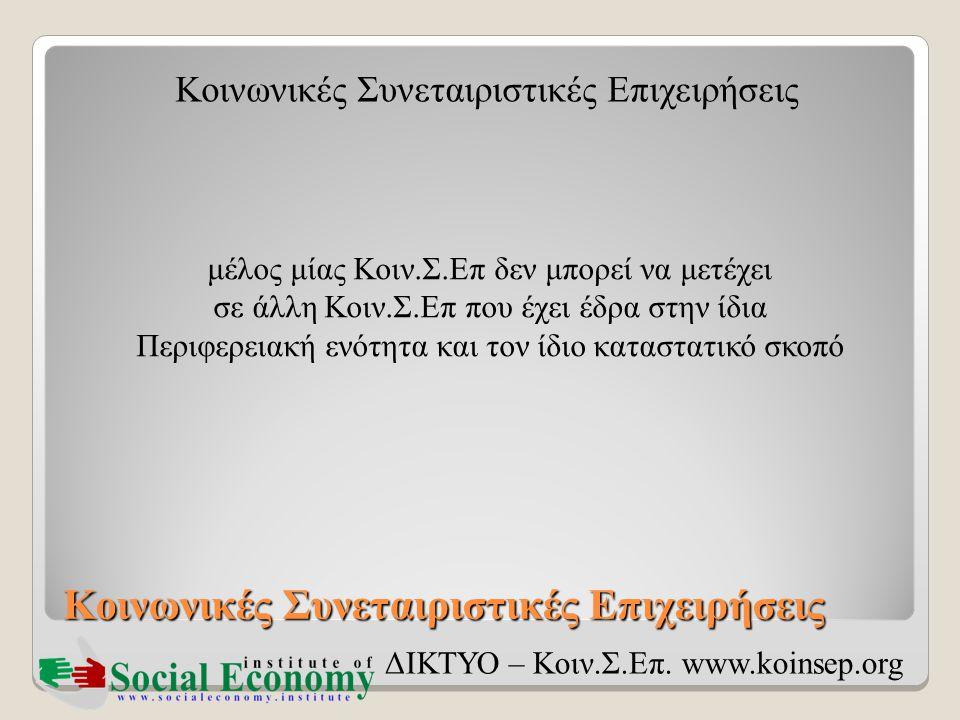 Κοινωνικές Συνεταιριστικές Επιχειρήσεις ΔΙΚΤΥΟ – Κοιν.Σ.Επ. www.koinsep.org μέλος μίας Κοιν.Σ.Επ δεν μπορεί να μετέχει σε άλλη Κοιν.Σ.Επ που έχει έδρα