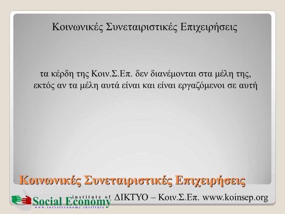 Κοινωνικές Συνεταιριστικές Επιχειρήσεις ΔΙΚΤΥΟ – Κοιν.Σ.Επ. www.koinsep.org τα κέρδη της Κοιν.Σ.Επ. δεν διανέμονται στα μέλη της, εκτός αν τα μέλη αυτ