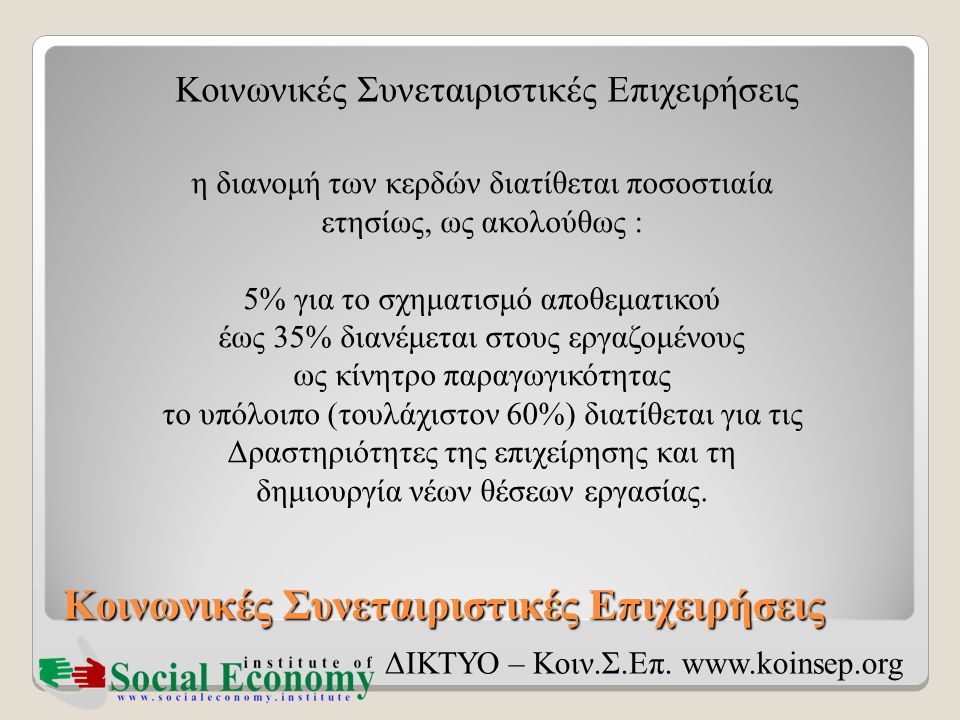 Κοινωνικές Συνεταιριστικές Επιχειρήσεις ΔΙΚΤΥΟ – Κοιν.Σ.Επ. www.koinsep.org η διανομή των κερδών διατίθεται ποσοστιαία ετησίως, ως ακολούθως : 5% για