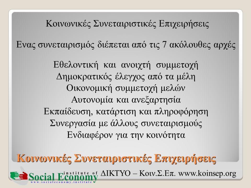 Κοινωνικές Συνεταιριστικές Επιχειρήσεις ΔΙΚΤΥΟ – Κοιν.Σ.Επ. www.koinsep.org Ενας συνεταιρισμός διέπεται από τις 7 ακόλουθες αρχές Εθελοντική και ανοιχ