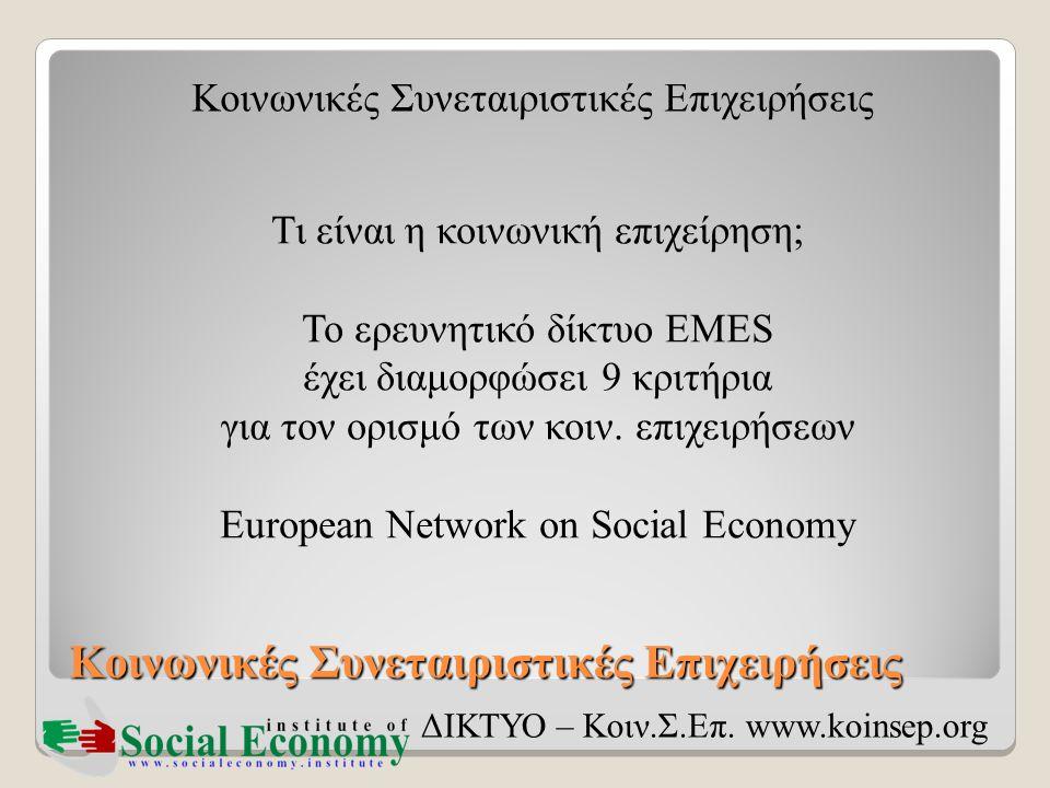 Κοινωνικές Συνεταιριστικές Επιχειρήσεις ΔΙΚΤΥΟ – Κοιν.Σ.Επ. www.koinsep.org Τι είναι η κοινωνική επιχείρηση; Το ερευνητικό δίκτυο EMES έχει διαμορφώσε