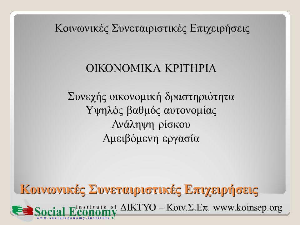 Κοινωνικές Συνεταιριστικές Επιχειρήσεις ΔΙΚΤΥΟ – Κοιν.Σ.Επ. www.koinsep.org ΟΙΚΟΝΟΜΙΚΑ ΚΡΙΤΗΡΙΑ Συνεχής οικονομική δραστηριότητα Υψηλός βαθμός αυτονομ
