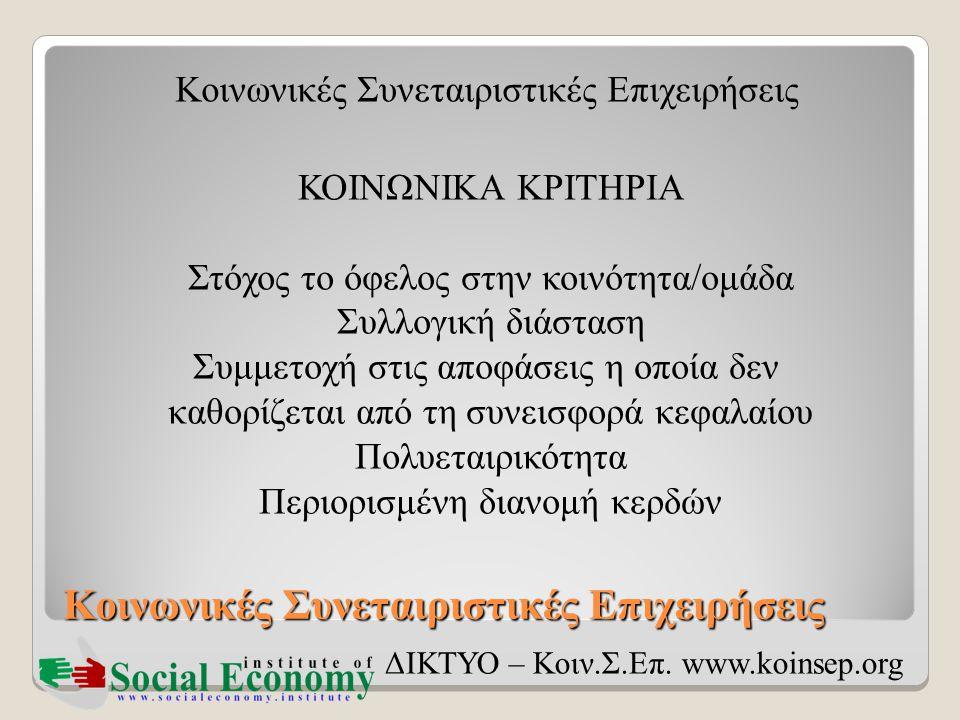 Κοινωνικές Συνεταιριστικές Επιχειρήσεις ΔΙΚΤΥΟ – Κοιν.Σ.Επ. www.koinsep.org ΚΟΙΝΩΝΙΚΑ ΚΡΙΤΗΡΙΑ Στόχος το όφελος στην κοινότητα/ομάδα Συλλογική διάστασ