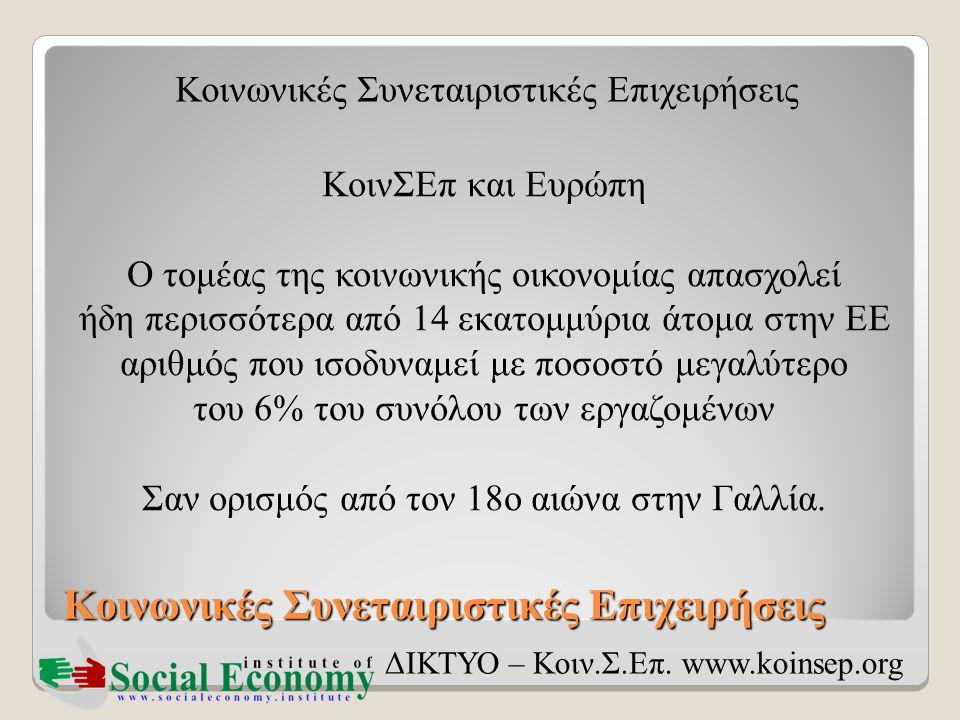 Κοινωνικές Συνεταιριστικές Επιχειρήσεις ΔΙΚΤΥΟ – Κοιν.Σ.Επ. www.koinsep.org ΚοινΣΕπ και Ευρώπη Ο τομέας της κοινωνικής οικονομίας απασχολεί ήδη περισσ