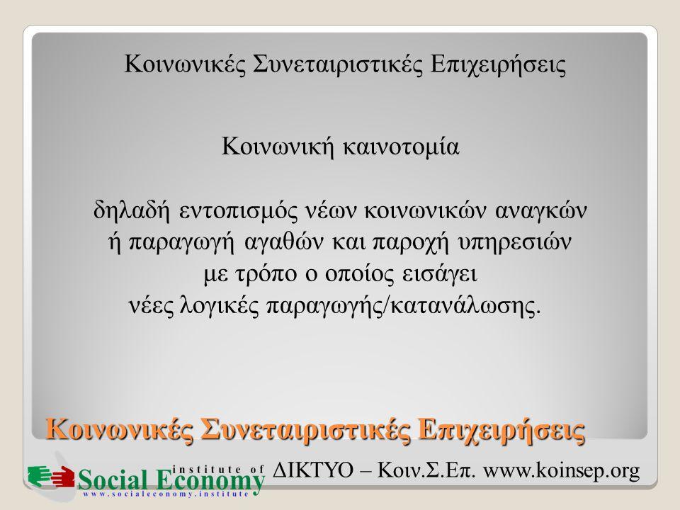 Κοινωνικές Συνεταιριστικές Επιχειρήσεις ΔΙΚΤΥΟ – Κοιν.Σ.Επ. www.koinsep.org Κοινωνική καινοτομία δηλαδή εντοπισμός νέων κοινωνικών αναγκών ή παραγωγή