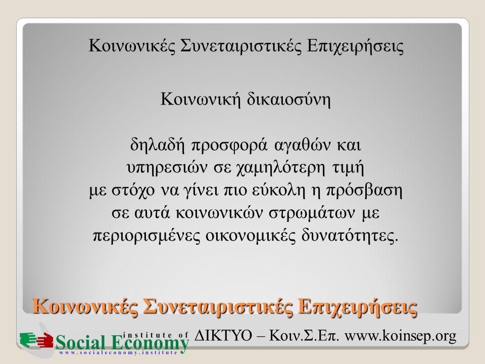 Κοινωνικές Συνεταιριστικές Επιχειρήσεις ΔΙΚΤΥΟ – Κοιν.Σ.Επ. www.koinsep.org Κοινωνική δικαιοσύνη δηλαδή προσφορά αγαθών και υπηρεσιών σε χαμηλότερη τι