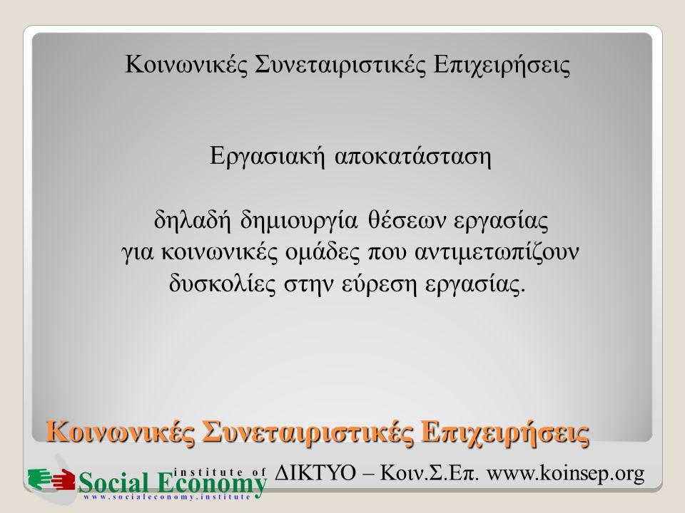 Κοινωνικές Συνεταιριστικές Επιχειρήσεις ΔΙΚΤΥΟ – Κοιν.Σ.Επ. www.koinsep.org Εργασιακή αποκατάσταση δηλαδή δημιουργία θέσεων εργασίας για κοινωνικές ομ