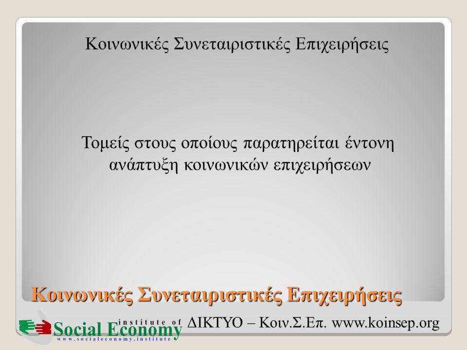 Κοινωνικές Συνεταιριστικές Επιχειρήσεις ΔΙΚΤΥΟ – Κοιν.Σ.Επ. www.koinsep.org Τομείς στους οποίους παρατηρείται έντονη ανάπτυξη κοινωνικών επιχειρήσεων