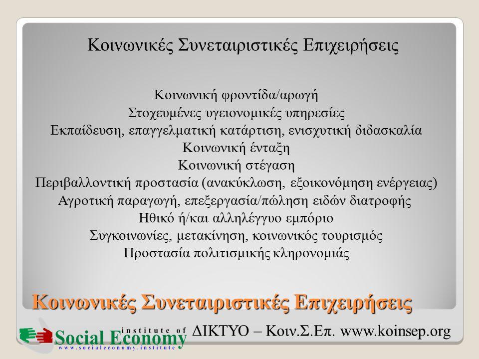 Κοινωνικές Συνεταιριστικές Επιχειρήσεις ΔΙΚΤΥΟ – Κοιν.Σ.Επ. www.koinsep.org Κοινωνική φροντίδα/αρωγή Στοχευμένες υγειονομικές υπηρεσίες Εκπαίδευση, επ