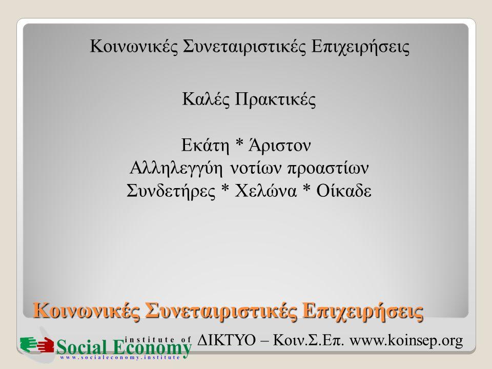 Κοινωνικές Συνεταιριστικές Επιχειρήσεις ΔΙΚΤΥΟ – Κοιν.Σ.Επ. www.koinsep.org Καλές Πρακτικές Εκάτη * Άριστον Αλληλεγγύη νοτίων προαστίων Συνδετήρες * Χ