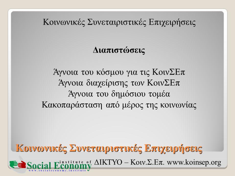 Κοινωνικές Συνεταιριστικές Επιχειρήσεις ΔΙΚΤΥΟ – Κοιν.Σ.Επ. www.koinsep.org Διαπιστώσεις Άγνοια του κόσμου για τις ΚοινΣΕπ Άγνοια διαχείρισης των Κοιν