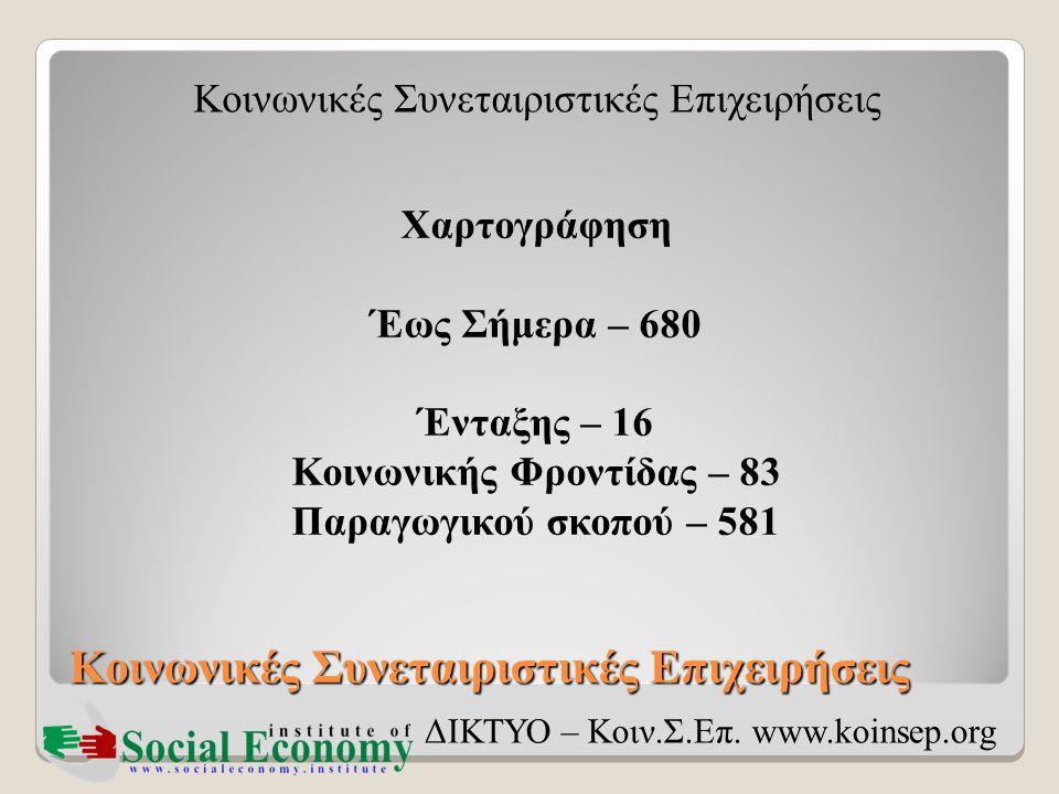 Κοινωνικές Συνεταιριστικές Επιχειρήσεις ΔΙΚΤΥΟ – Κοιν.Σ.Επ. www.koinsep.org Χαρτογράφηση Έως Σήμερα – 680 Ένταξης – 16 Κοινωνικής Φροντίδας – 83 Παραγ