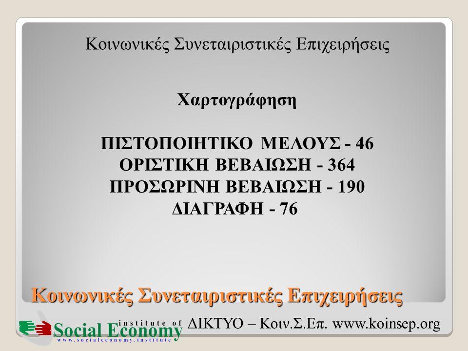 Κοινωνικές Συνεταιριστικές Επιχειρήσεις ΔΙΚΤΥΟ – Κοιν.Σ.Επ. www.koinsep.org Χαρτογράφηση ΠΙΣΤΟΠΟΙΗΤΙΚΟ ΜΕΛΟΥΣ - 46 ΟΡΙΣΤΙΚΗ ΒΕΒΑΙΩΣΗ - 364 ΠΡΟΣΩΡΙΝΗ Β