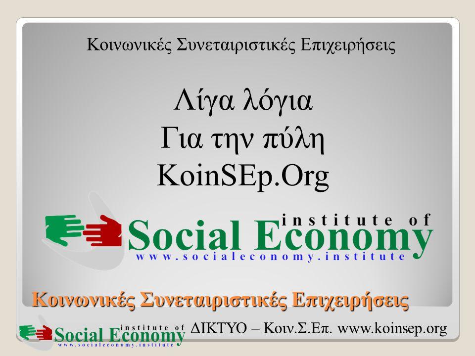 Κοινωνικές Συνεταιριστικές Επιχειρήσεις ΔΙΚΤΥΟ – Κοιν.Σ.Επ. www.koinsep.org Λίγα λόγια Για την πύλη KoinSEp.Org