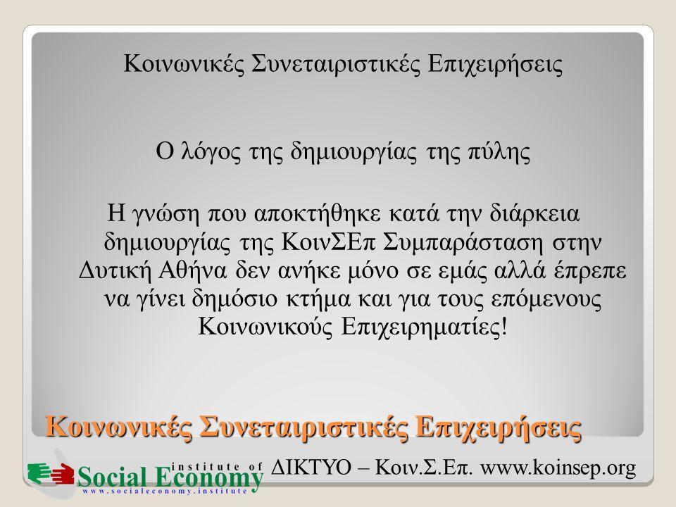 Κοινωνικές Συνεταιριστικές Επιχειρήσεις ΔΙΚΤΥΟ – Κοιν.Σ.Επ. www.koinsep.org Ο λόγος της δημιουργίας της πύλης Η γνώση που αποκτήθηκε κατά την διάρκεια