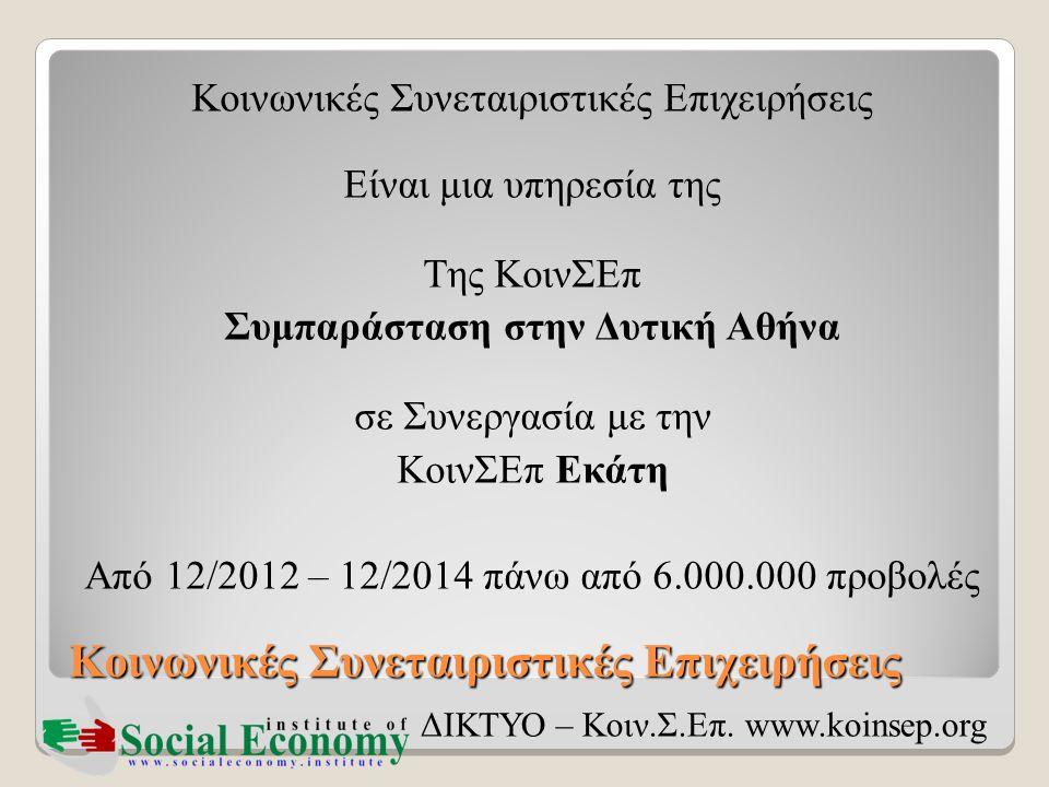 Κοινωνικές Συνεταιριστικές Επιχειρήσεις ΔΙΚΤΥΟ – Κοιν.Σ.Επ. www.koinsep.org Είναι μια υπηρεσία της Της ΚοινΣΕπ Συμπαράσταση στην Δυτική Αθήνα σε Συνερ