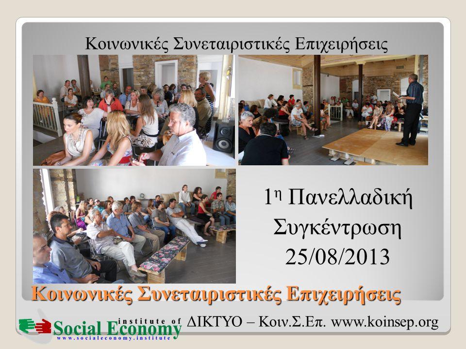 Κοινωνικές Συνεταιριστικές Επιχειρήσεις ΔΙΚΤΥΟ – Κοιν.Σ.Επ. www.koinsep.org 1 η Πανελλαδική Συγκέντρωση 25/08/2013